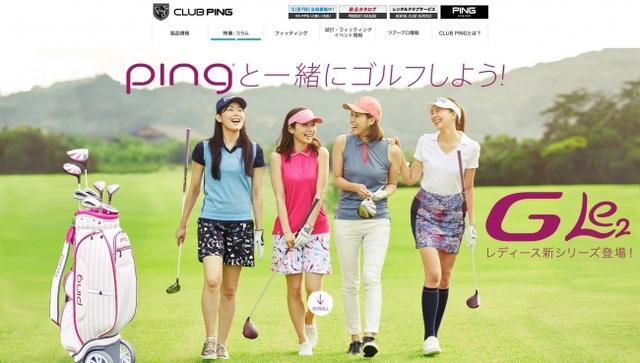 画像6: Web動画「pingと一緒にゴルフしよう!」