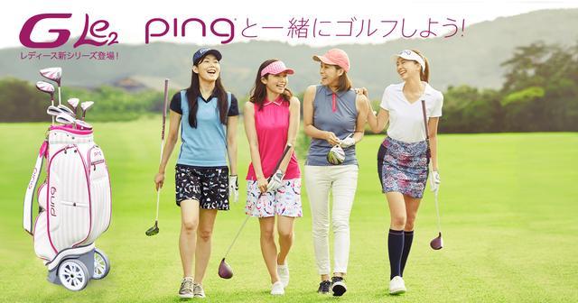 画像: pingと一緒にゴルフをしよう!G Le2レディース新シリーズ登場!│CLUB PING【PINGオフィシャルサイト】