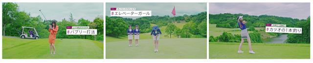 画像3: Web動画「pingと一緒にゴルフしよう!」