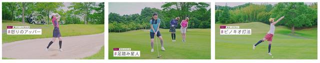 画像1: Web動画「pingと一緒にゴルフしよう!」