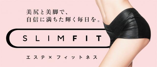 画像: 日本初!ベッド上完結型エステ×フィットネス『SLIM FIT(スリム フィット)』提供スタート