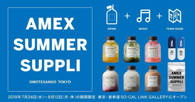 画像: AMEX SUMMER SUPPLI   夏のお出かけに効く、新感覚サプリストア