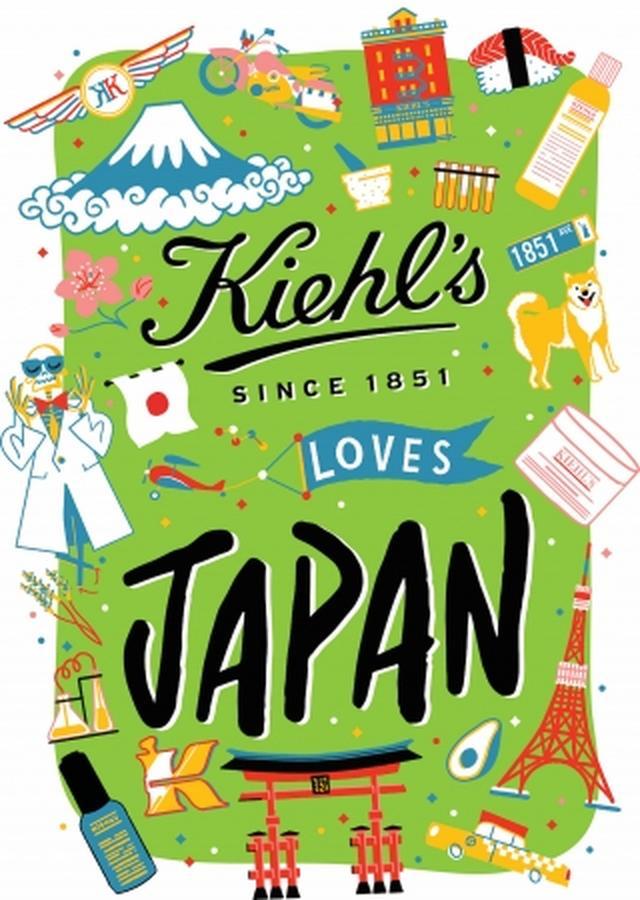 画像1: キールズより日本のお客様へ感謝を込めて!Kiehl's loves JAPAN 限定エディション今年も登場!