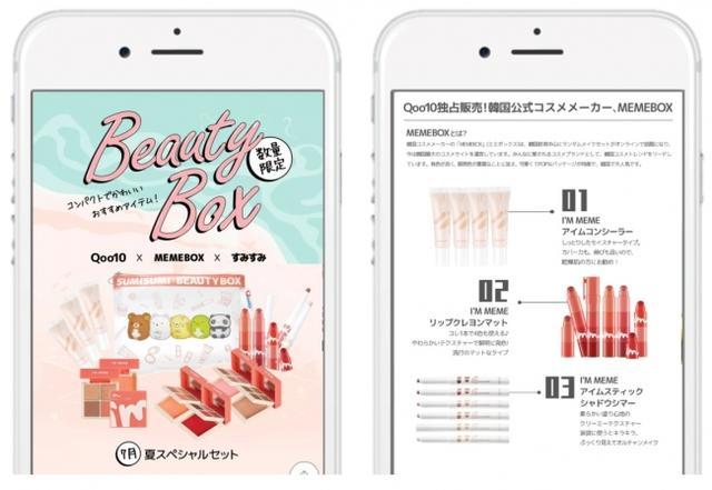 画像: Qoo10で、「すみすみ」ポーチ付き「Beauty Box」夏のスペシャルセット新発売!