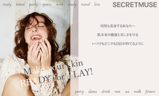 画像1: 韓国で根強い人気を誇るコスメブランド「SECRET MUSE」から新作スキンケアシリーズが登場!
