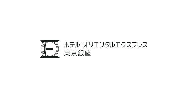 画像: ホテルオリエンタルエクスプレス東京銀座【公式】