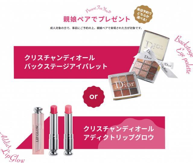 画像4: お得に借りられるだけじゃない!期間中の来店でDiorの人気リップorアイパレットをプレゼント!