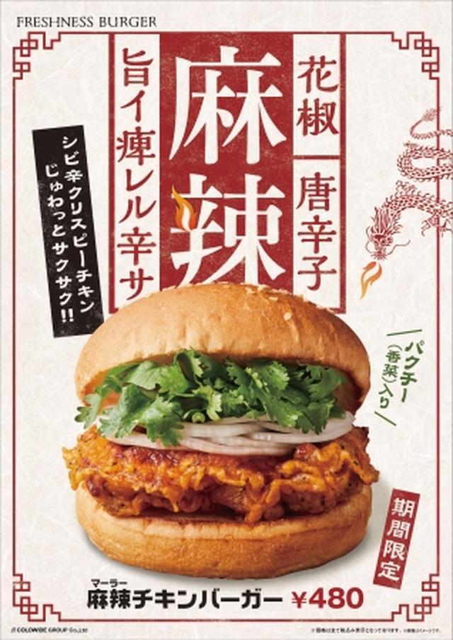 画像3: 旨いシビれる辛さ!フレッシュネスの「麻辣(マーラー)チキンバーガー」花椒(ホアジャオ)× 唐辛子