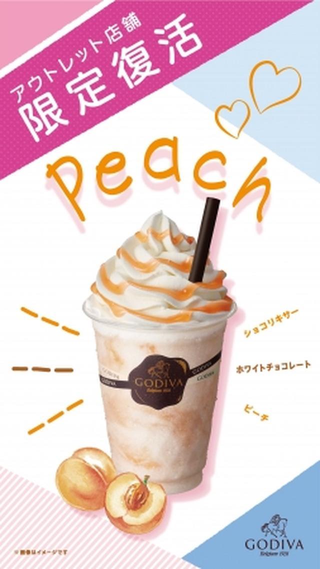 画像: 【GODIVA】上品な桃の甘みにホワイトチョコレートが溶け合う、夏にぴったりの爽やかでフルーティーな味わい「ショコリキサー ホワイトチョコレート ピーチ」登場