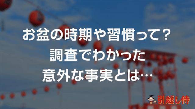 画像1: 東京のお盆に関して意外な事実が…?!引越し侍が「お盆の時期や習慣」について調査!