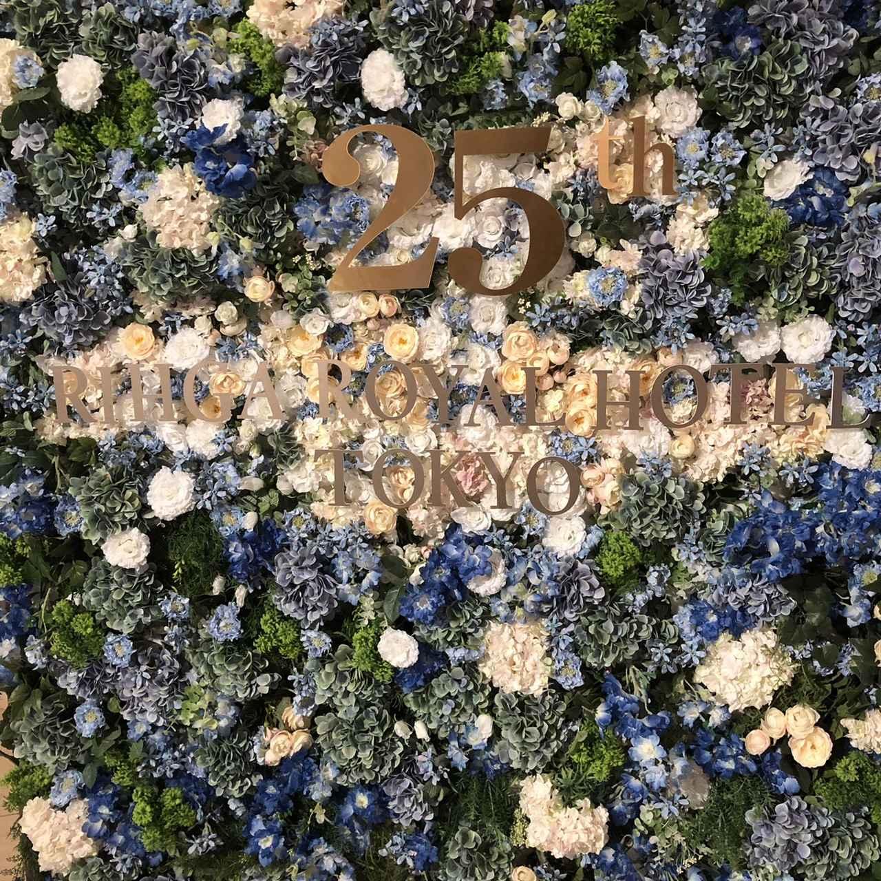 画像1: リーガロイヤルホテル東京は今年で開業25周年!!