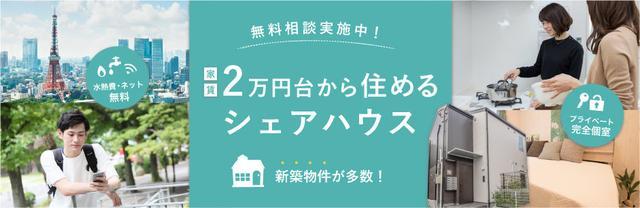 画像: TOKYO HOUSE|東京都最大級!シェアハウスのお部屋探し情報サイト