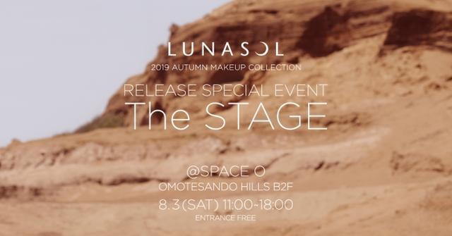 画像: ルナソルが秋の新商品体験イベントを開催!