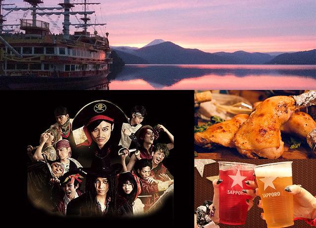 画像: 箱根海賊船ディナークルーズお申込みフォーム