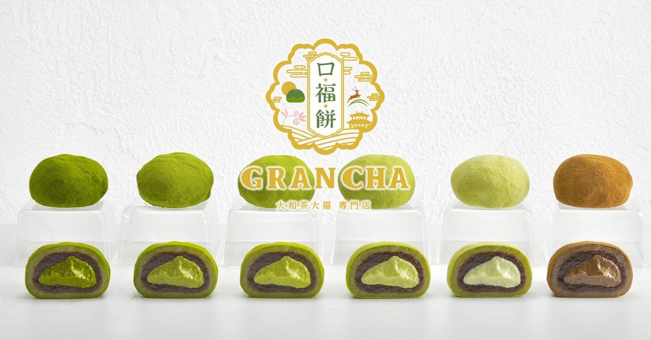 画像: 大和茶大福専門店 GRANCHA   奈良のお土産スイーツ