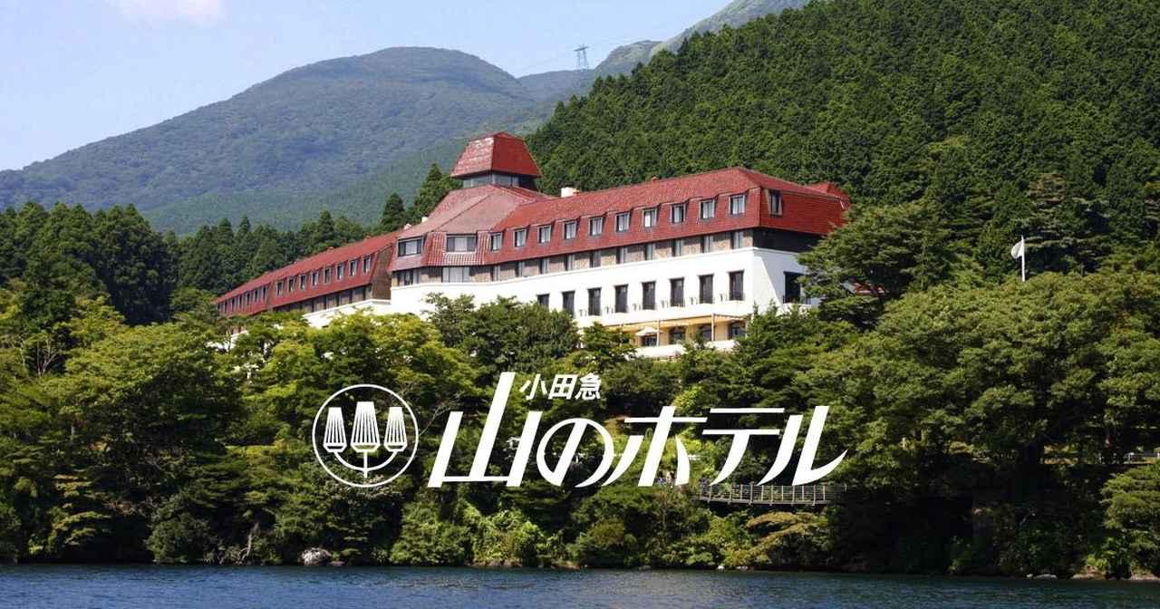 画像: 箱根のホテルなら、芦ノ湖畔の山のホテル【公式】