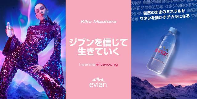 """画像: 水原希子をアンバサダーに迎えた新キャンペーンのテーマは """"ジブンらしさの解放"""""""