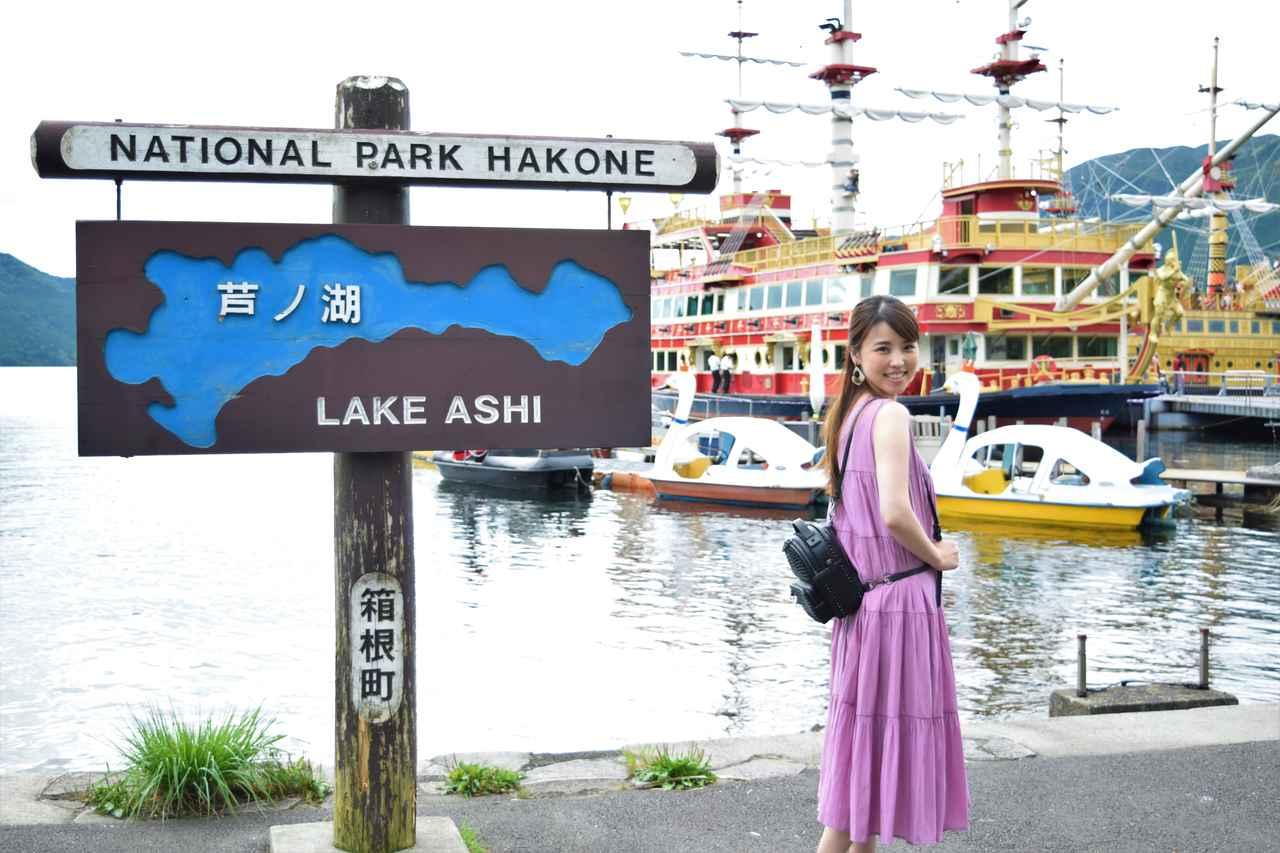 画像: 芦ノ湖に到着!
