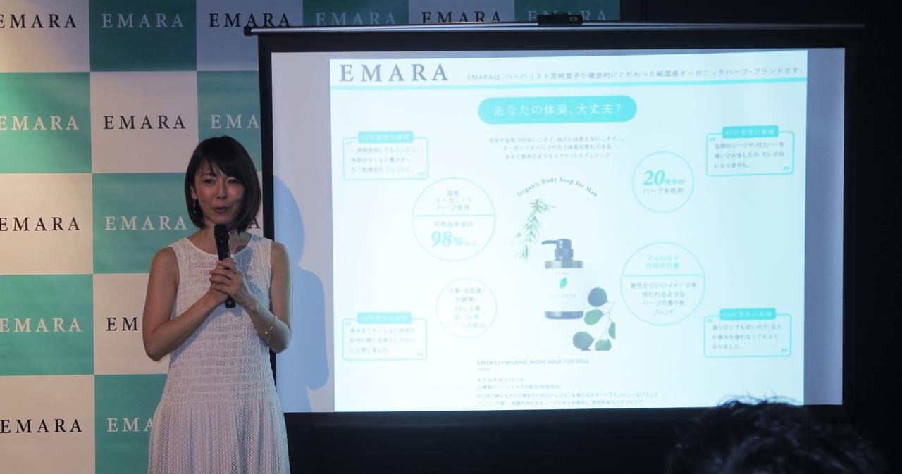 画像1: 【レポ】純国産オーガニックハーブ 新ブランド『EMARA』ボディソープ 新発売レセプションレポート