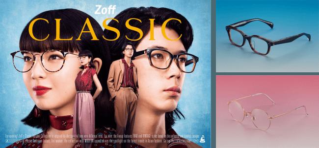 画像1: 異なる2つの時代にインスパイアされた新作アイウェアコレクション「Zoff CLASSIC AUTUMN COLLECTION」新発売