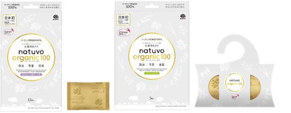 画像1: 日本初こだわりのオーガニック防虫成分100%、「ECOCERT」 認証取得『衣類防虫ケア natuvo organic100』登場
