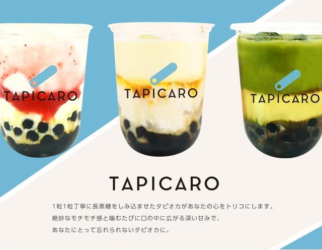 画像1: 脱毛サロンSASALA、古川優香監修のタピオカ店「TAPICARO」でタイアップキャンペーン開始!