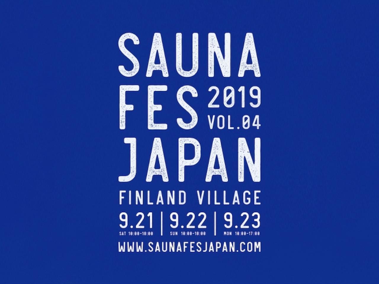 画像1: 日本最大級のサウナイベント「SAUNA FES JAPAN 2019」開催決定