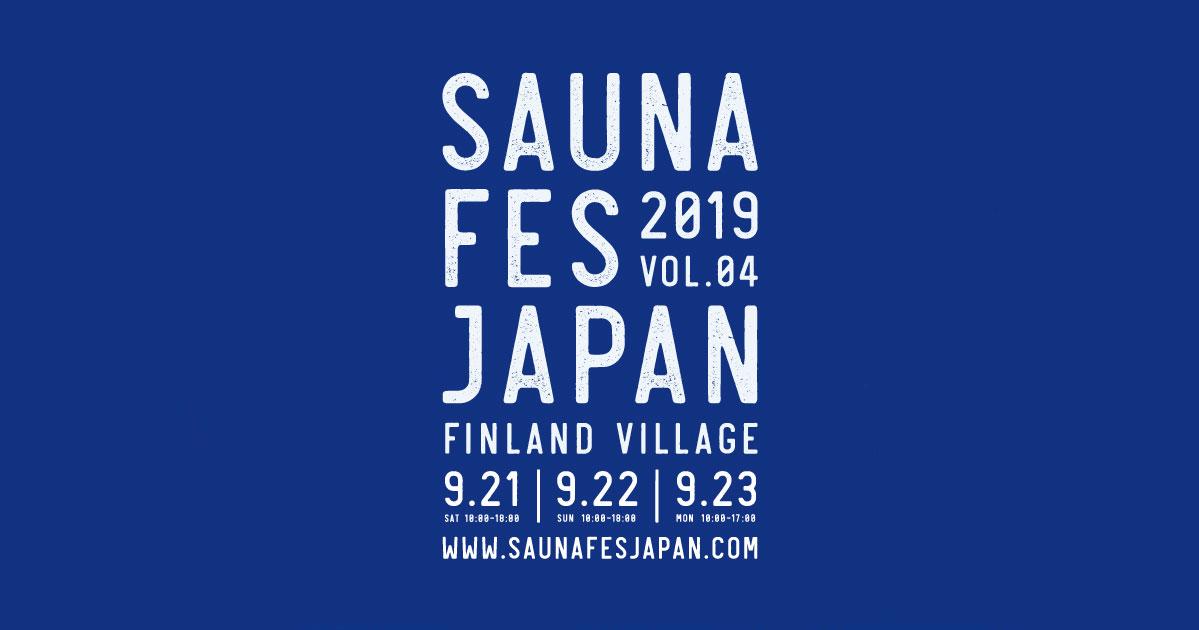 画像: SAUNA FES JAPAN 2019|日本最大級のサウナイベント