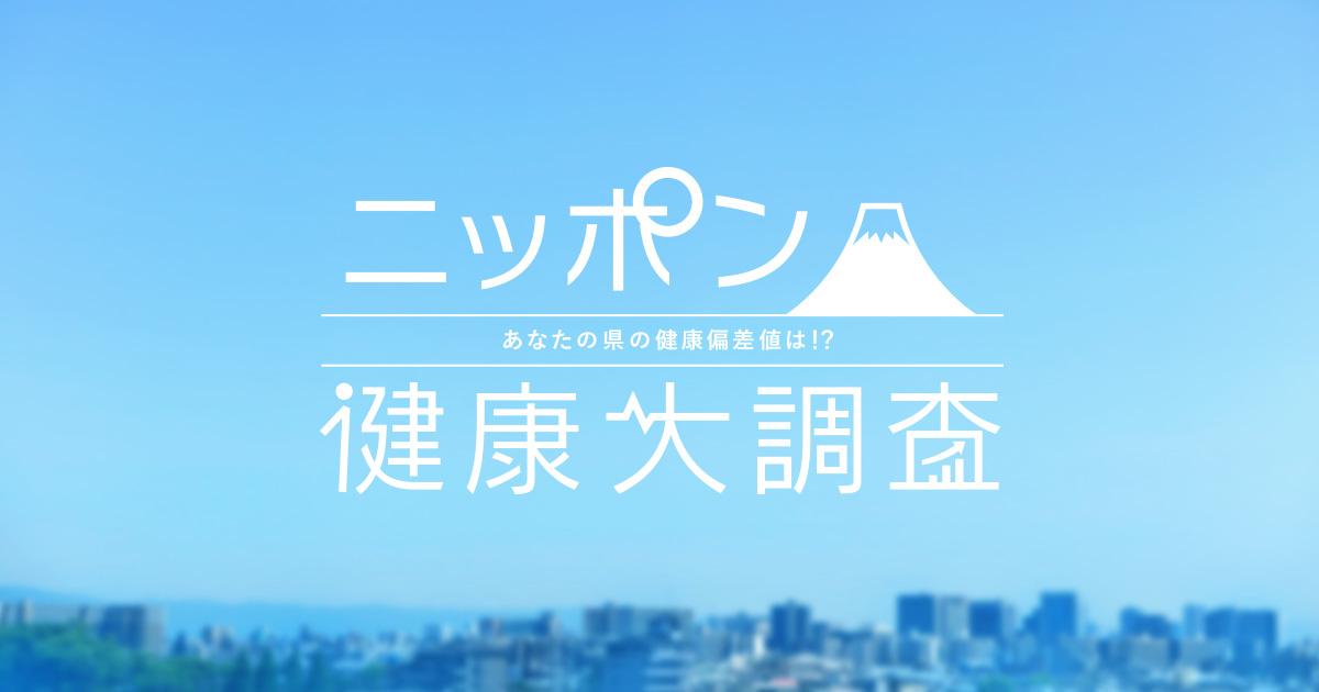 画像: あなたの県のニッポン健康偏差値がわかる!! ニッポン健康大調査(2019年度) #アンファー #けんけん自慢