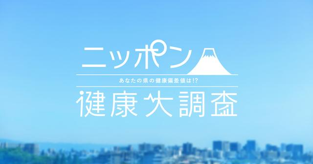 画像: あなたの県のニッポン健康偏差値がわかる!! ニッポン健康大調査(2019年度)|#アンファー #けんけん自慢