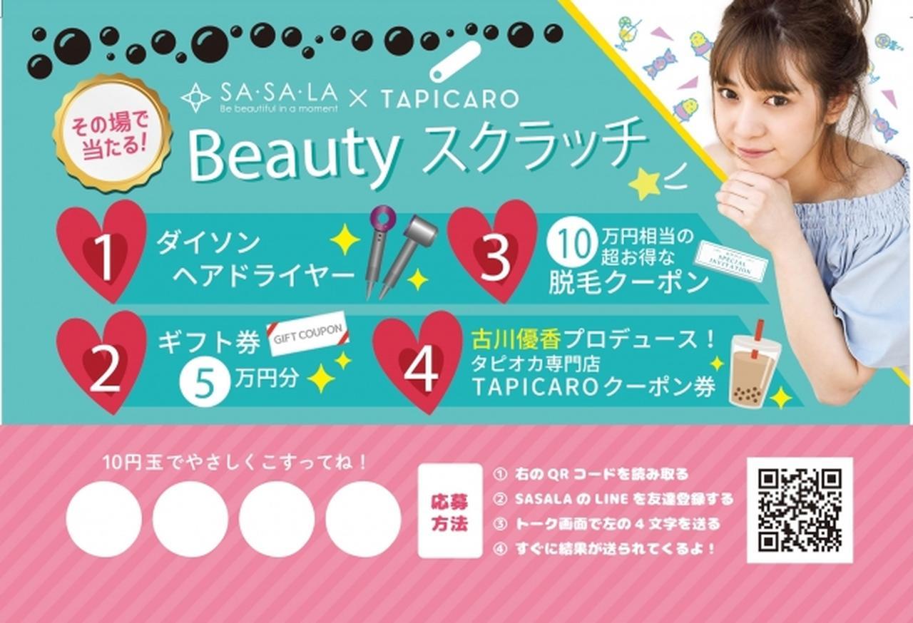 画像2: 脱毛サロンSASALA、古川優香監修のタピオカ店「TAPICARO」でタイアップキャンペーン開始!