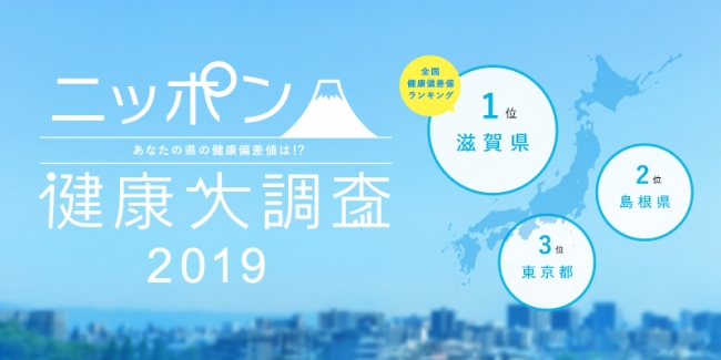 画像1: アンファーpresents 47都道府県、4,700人に一斉調査!「ニッポン健康大調査2019」を発表!