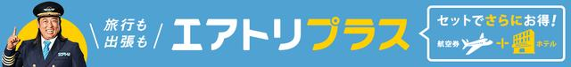 画像: 格安航空券・飛行機チケット・LCC(国内線)比較検索予約サイト【エアトリ】