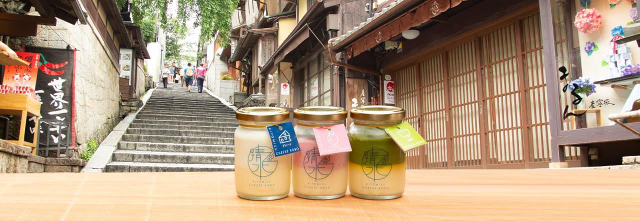 画像: 清水チーズ工房:京都・清水初のボトルチーズケーキ専門店:京都の手土産スイーツ