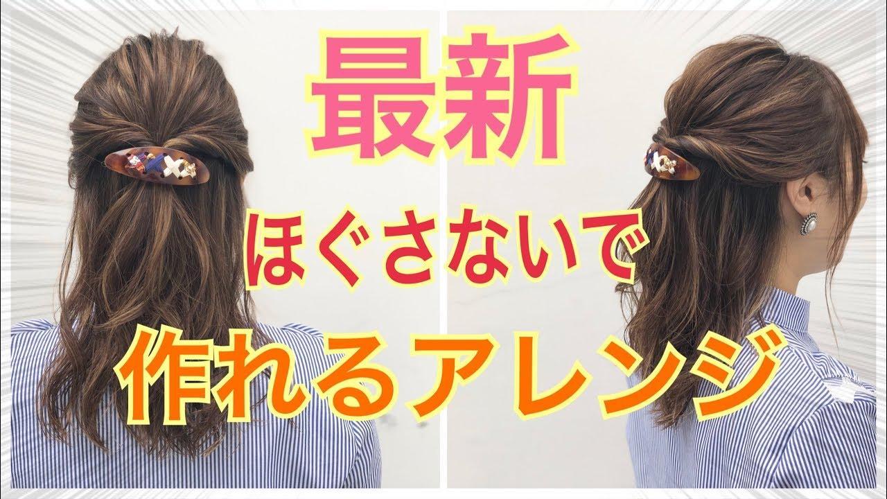 画像: 一切ほぐし無し!最新のハーフアップヘアアレンジ♪ SALONTube 渡邊義明 Hair styling Hair arrangement 头发 헤어 www.youtube.com