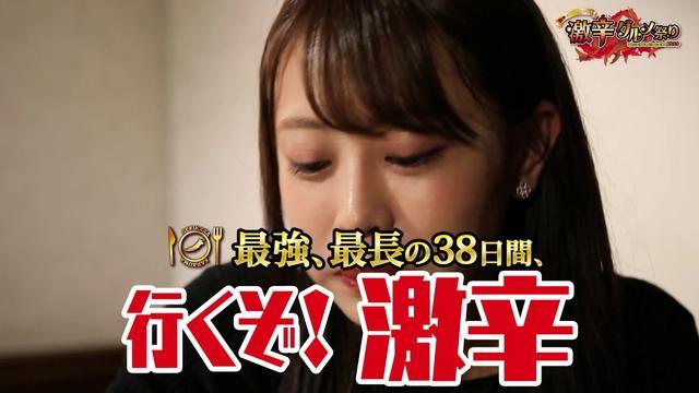 画像: [公式]激辛グルメ祭り2019 CM 「行くぞ!激辛~黙々と~」篇 開催決定Ver.(30秒) youtu.be