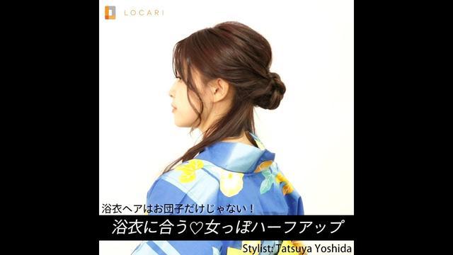 画像: 浴衣ヘアはお団子だけじゃない!浴衣に合う♡女っぽハーフアップ www.youtube.com