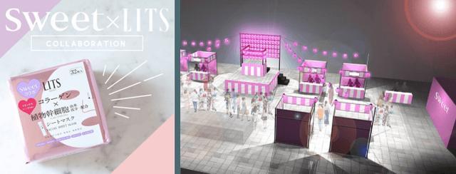 画像1: 「LITS(リッツ)」と女性誌「sweet」がコラボ!