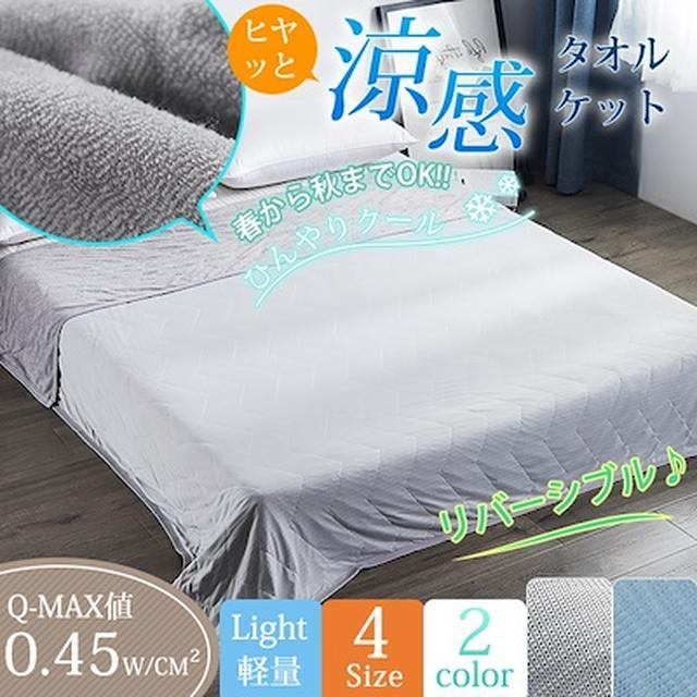 画像: [Qoo10] ★今だけの衝撃ゲリラ特価!★ひんやり&ふ... : 寝具・ベッド・マットレス
