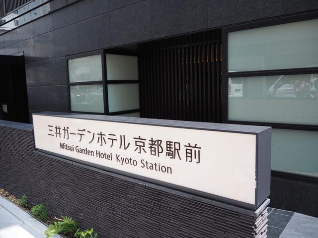 画像: 【体験レポ】京都市内4施設目!「三井ガーデンホテル京都駅前」がオープン!