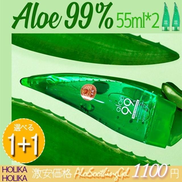画像: [Qoo10] AloeSoothingGel : [ホリカホリカ] ★1+1★ アロエ99... : コスメ