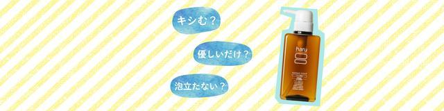 画像: haruシャンプーのスペシャルムービー公開中!