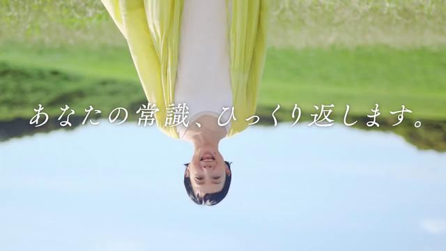 画像: 『ひっくり返す』篇(30秒)