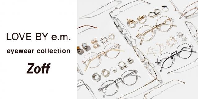 画像1: Zoff×LOVE BY e.m. eyewear collection【Zoff】ジュエリーブランド「LOVE BY e.m.」とのコラボレーション第2弾