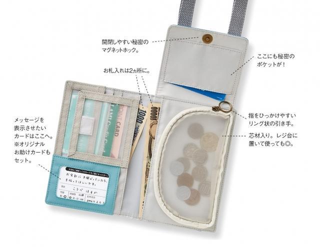 画像3: レジでのモタモタを解消!「メッシュお財布ポシェット」