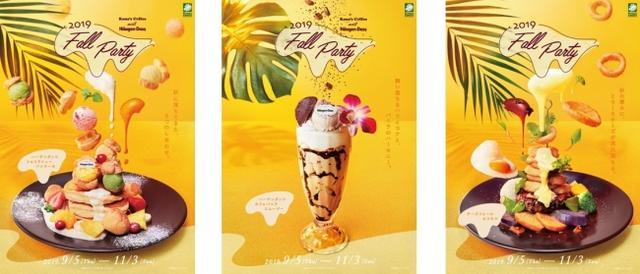 """画像1: 幸せな秋が落ちてくる「""""Fall"""" Party」 5種のハーゲンダッツアイスクリームを使った スイーツが登場! たっぷりチーズをかけるロコモコも"""