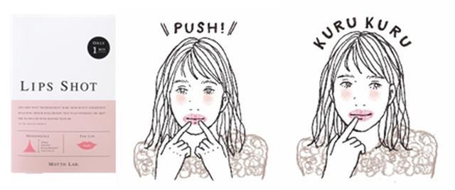 """画像4: 業界初!話題のマイクロニードルで唇に直接注入!たった""""60秒""""でふっくらモテリップをつくる唇専用パック「LIPS SHOT」 -リップショット- 誕生"""