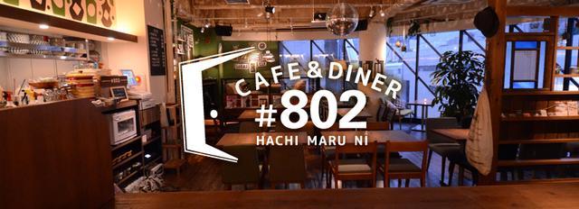 画像: #802 CAFE&DINER