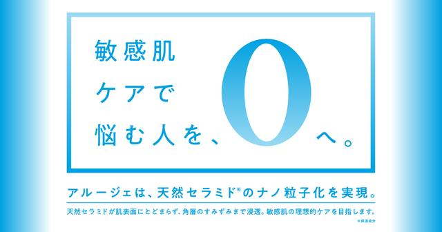 画像: 日本の敏感肌のために、製薬会社ができること。Arouge(アルージェ)|全薬工業