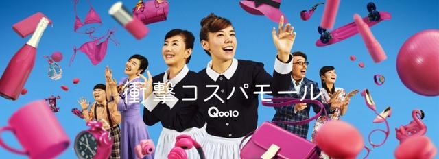 画像: 家政婦「仲里依紗」が、お父様の悩みに「チェックメイト」!Qoo10 新TVCM放映開始